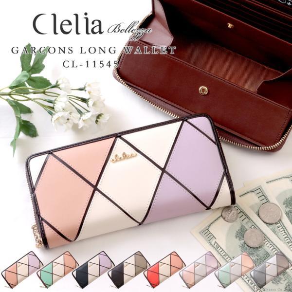 財布 レディース 長財布 大容量 ギャルソン財布 ラウンドファスナー ダイヤ 格子柄 ロングウォレット Clelia CL-11545|shop-kazzu