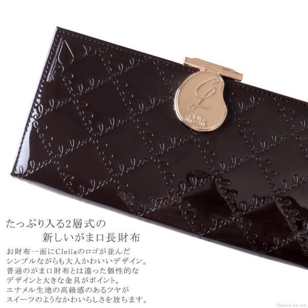 財布 長財布 レディース ブランド 大容量 がま口 エナメル フラップ かぶせ ロングウォレット Clelia CL-15610|shop-kazzu|10