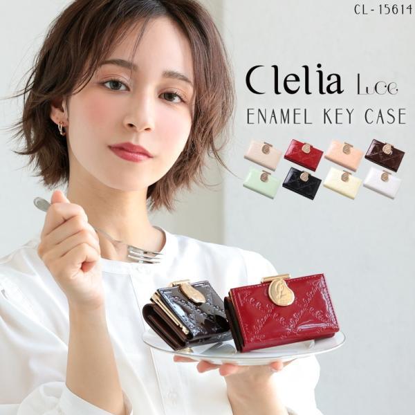 キーケースレディースブランド鍵がま口エナメル4連小銭入れポケット個性的高級感シンプルおしゃれかわいいCleliaクレリアCL-1