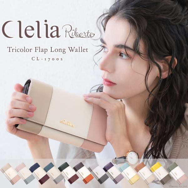 Clelia トリコロールカラー長財布