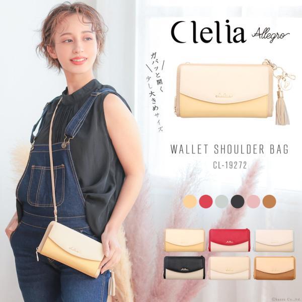 Clelia お財布ショルダー CL-19272