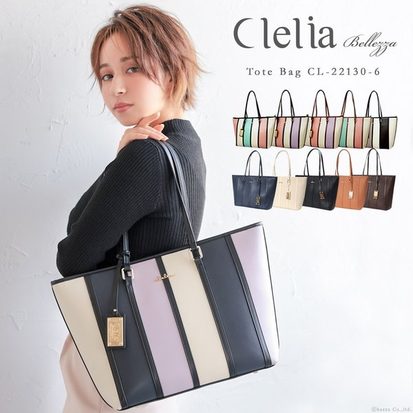 Clelia トートバッグ CL-22130-6