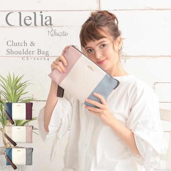ショルダーバッグ レディース クラッチバッグ サコッシュ 2way バッグ 薄マチ 薄い トリコロール Clelia CL-22154|shop-kazzu