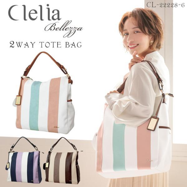 Clelia ショルダーバッグ CL-11310