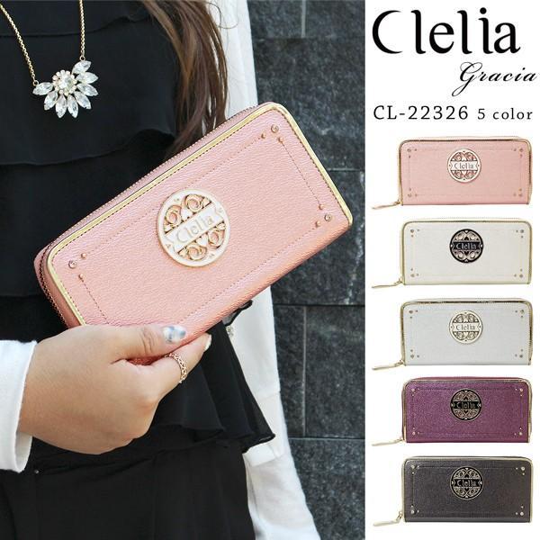 長財布 レディース ラウンドファスナー 大容量 ブランド Clelia ラメ フェイクレザー ロングウォレット CL-22326 *|shop-kazzu