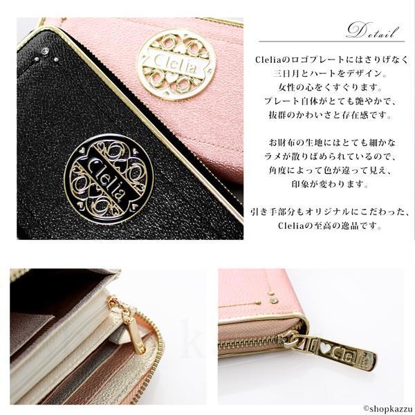 長財布 レディース ラウンドファスナー 大容量 ブランド Clelia ラメ フェイクレザー ロングウォレット CL-22326 *|shop-kazzu|02
