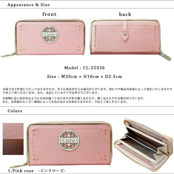 長財布 レディース ラウンドファスナー 大容量 ブランド Clelia ラメ フェイクレザー ロングウォレット CL-22326 *|shop-kazzu|04