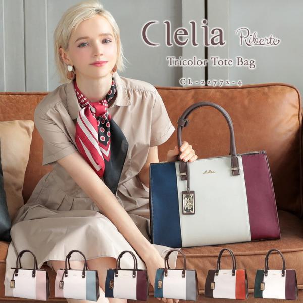 Clelia B5サイズ対応 トリコロール トートバッグ