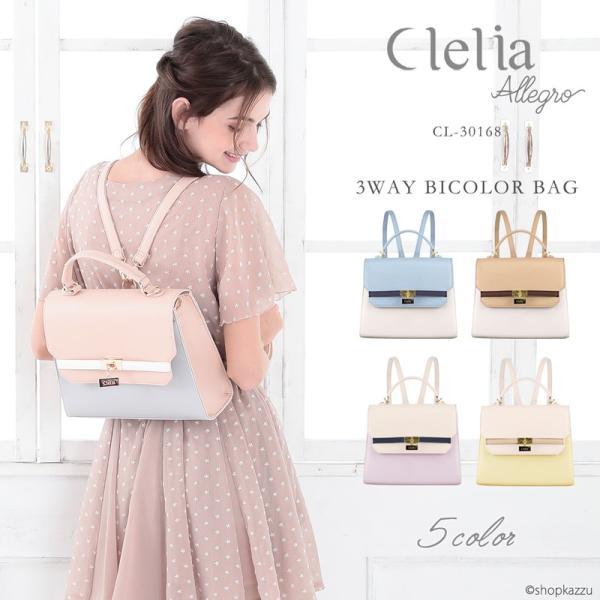 Clelia クレリア オーナメントベルト リュック 3way ハンドバッグ
