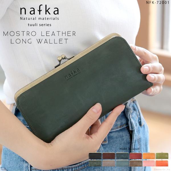 財布 長財布 レディース がま口 本革 薄い ギャルソンウォレット 日本製 がま口財布 nafka NFK-72001|shop-kazzu