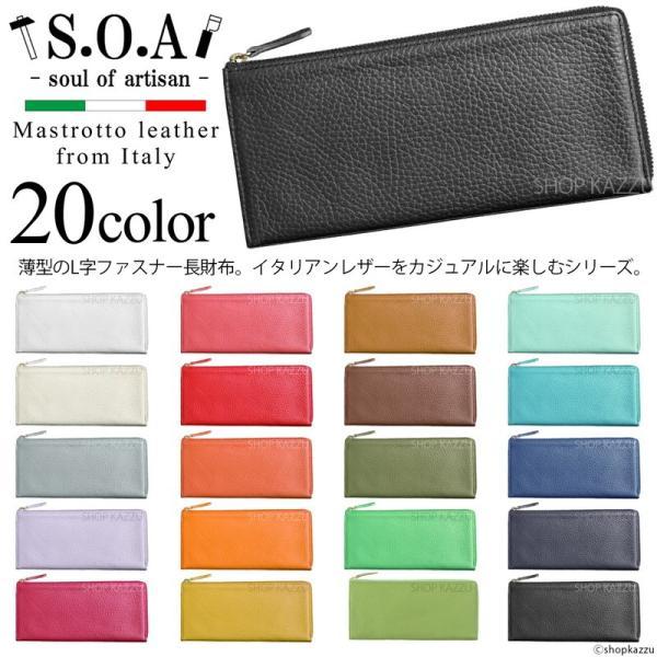S.O.A-soul of artisan- 薄型 L字ファスナー 本革長財布