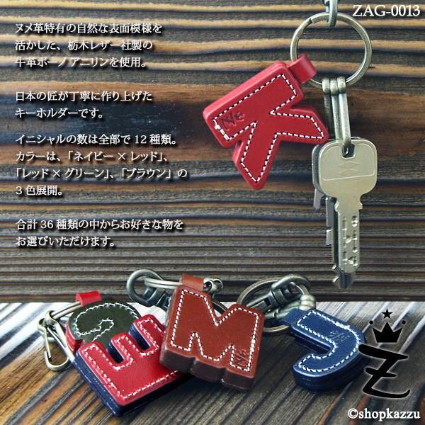 キーホルダー キーリング イニシャル 本革 栃木レザー 日本製 0013 mlb|shop-kazzu|02