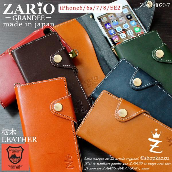 iPhone7ケース 本革 手帳型 栃木レザー スマホカバー 横型 スマホケース 日本製 ZARIO-GRANDEE- ZAG-0020|shop-kazzu