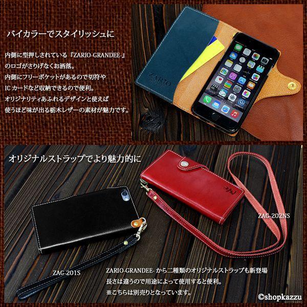 iPhone7ケース 本革 手帳型 栃木レザー スマホカバー 横型 スマホケース 日本製 ZARIO-GRANDEE- ZAG-0020|shop-kazzu|03