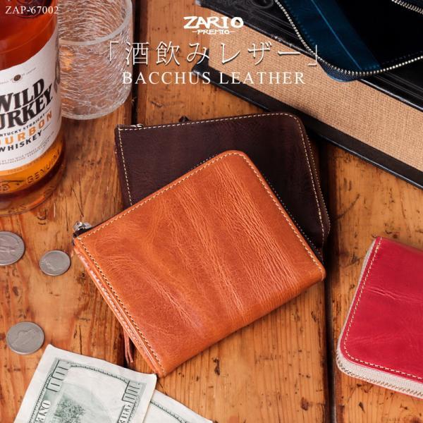 財布レディース本革バッカス×イタリアンレザーZARIO-PREMIO-L字ファスナーコンパクトウォレットZAP-67002