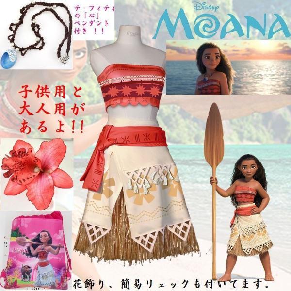 モアナと伝説の海  モアナ コスプレ モアナ 衣装 モアナ コスチューム テ・フィティの心,花飾り,簡易バック付き 大人 子供用 kids600※ 納期2〜4週間一から製作|shop-kiyutaya