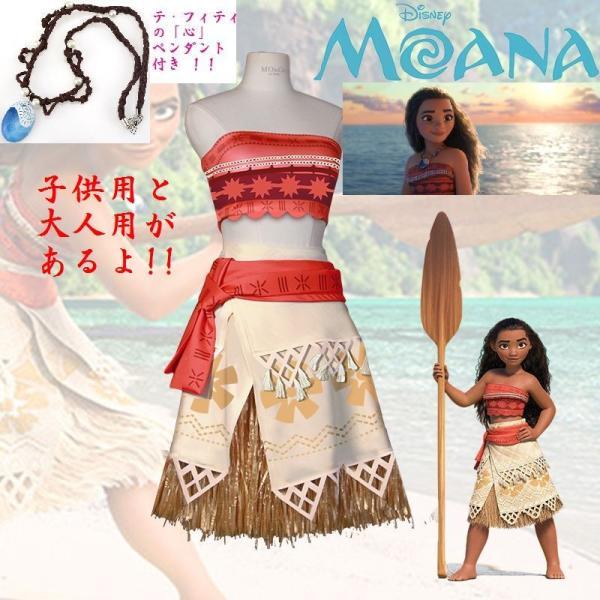モアナと伝説の海  モアナ コスプレ モアナ 衣装 モアナ コスチューム テ・フィティの「心」付き 大人用 kids602【納期2〜4週間】 一から製作|shop-kiyutaya