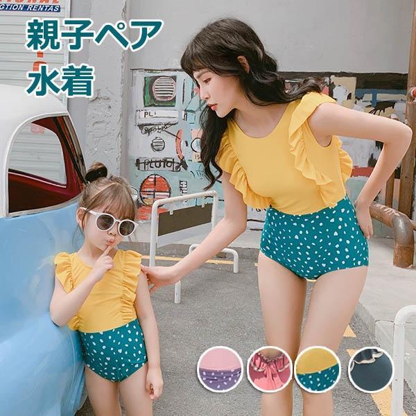 ワンピース水着 親子ペア 水着 大きいサイズ ワイヤーなし パッド有り レディース 女の子 子供 水着 お揃い バックレス 韓国風 体型カバー