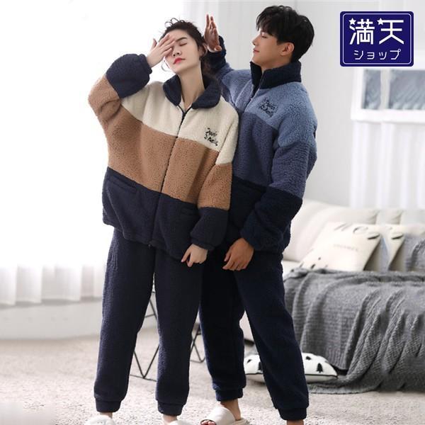 カップル パジャマ ペア 冬 あったかパジャマ あったかい モコモコ ペア 部屋着 裏起毛 冬向き ルームウェア 長袖 もこもこ 韓国 上下セット shop-manten