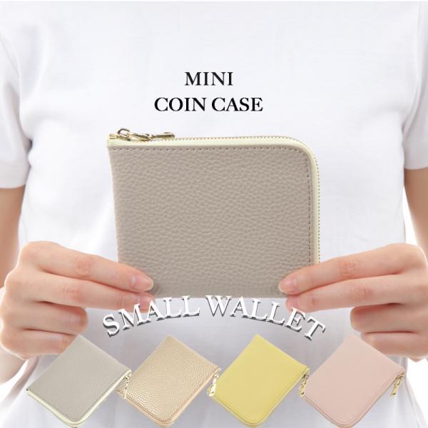小銭入れコインケースレディースミニウォレット財布使いやすいL字ファスナー革ゴールド