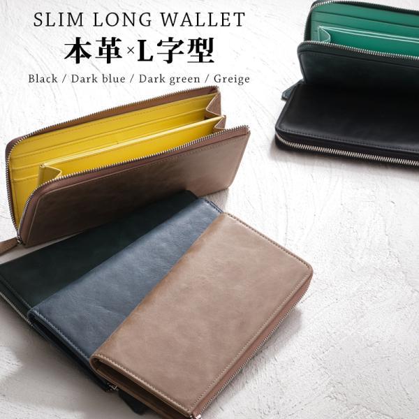 長財布メンズ革薄いL字ファスナー財布本革小銭入れ大容量薄型人気