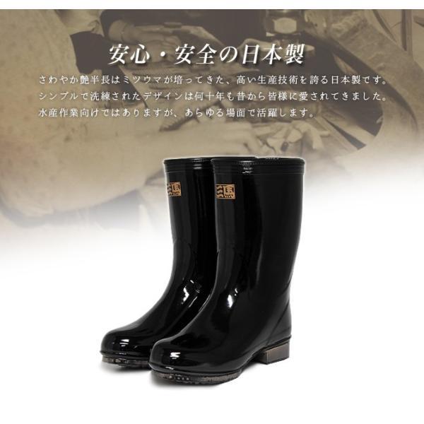 送料無料 ミツウマ さわやか艶半長セラミックソール 日本製 メンズ 防滑 防水 黒 水産|shop-mitsuuma|02