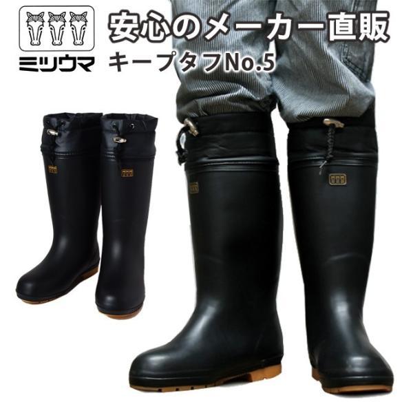 ミツウマ キープ長タフNo.5 メンズ 作業 長靴 軽量 丈夫 オールシーズン 庭 農業 ガーデニング 梅雨 防水 雨靴|shop-mitsuuma