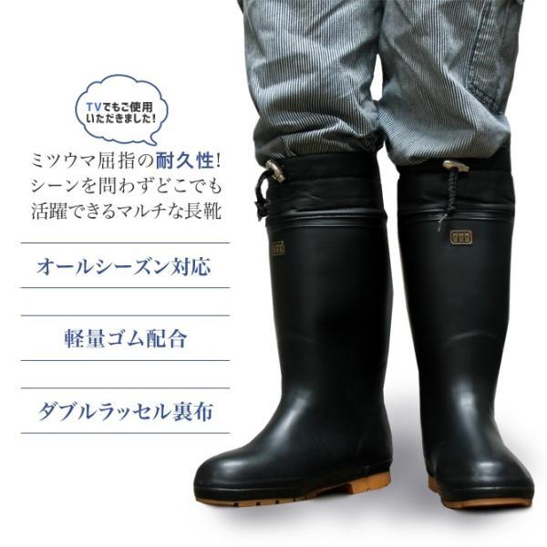 ミツウマ キープ長タフNo.5 メンズ 作業 長靴 軽量 丈夫 オールシーズン 庭 農業 ガーデニング 梅雨 防水 雨靴|shop-mitsuuma|02