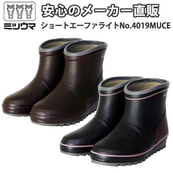 長靴 ミツウマ ショートエーファライトNo.4019MUCE レディース 防滑 防水 防寒 ショート シンプル マット加工|shop-mitsuuma