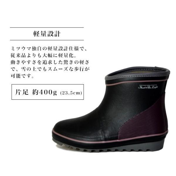長靴 ミツウマ ショートエーファライトNo.4019MUCE レディース 防滑 防水 防寒 ショート シンプル マット加工|shop-mitsuuma|04