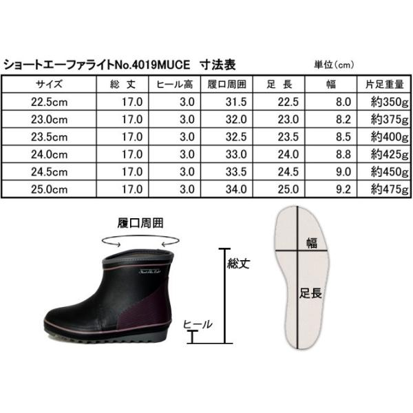 長靴 ミツウマ ショートエーファライトNo.4019MUCE レディース 防滑 防水 防寒 ショート シンプル マット加工|shop-mitsuuma|07