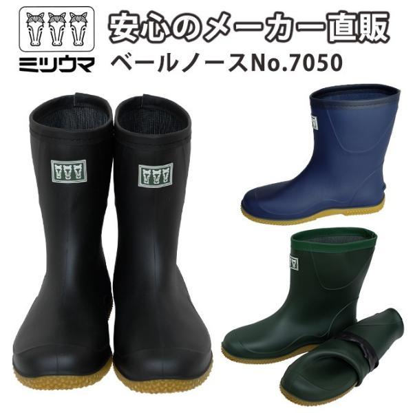 ミツウマ ベールノースNo.7050 男女兼用 ユニセックス パッカブルブーツ 柔らかい 雨 防水 ガーデニング 農作業 アウトドア 軽量|shop-mitsuuma