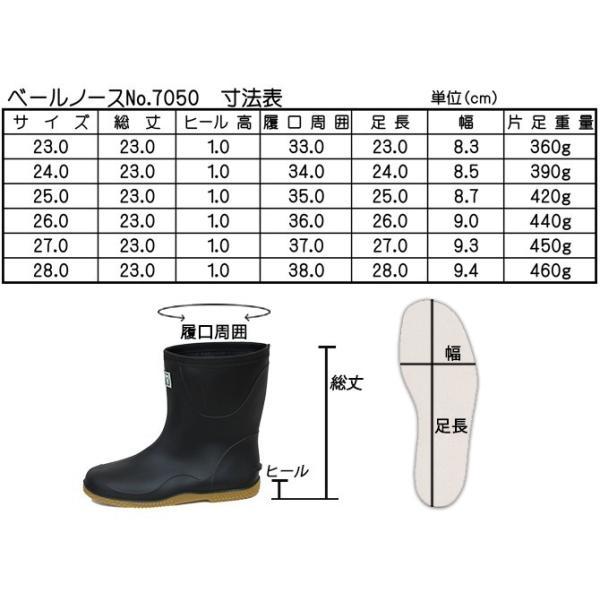 ミツウマ ベールノースNo.7050 男女兼用 ユニセックス パッカブルブーツ 柔らかい 雨 防水 ガーデニング 農作業 アウトドア 軽量|shop-mitsuuma|08