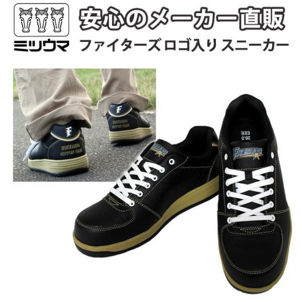 【送料無料】ファイターズロゴ入り安全スニーカー[北海道日本ハムファイターズ HOKKAIDO NIPPON-HAM FIGHTERS 安全靴]|shop-mitsuuma