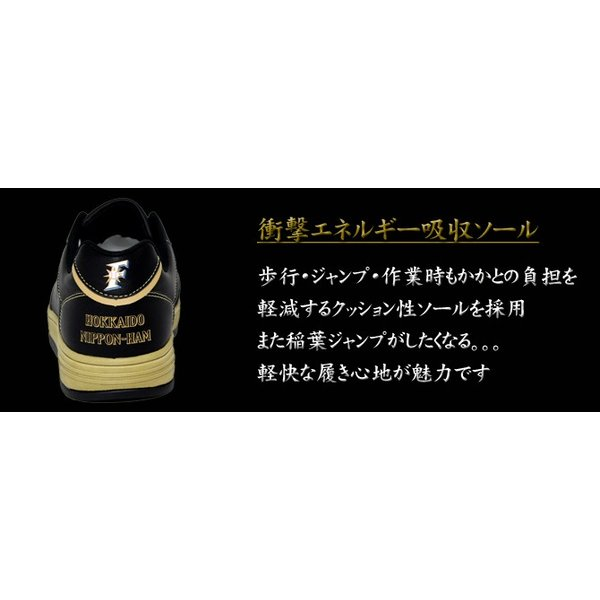 【送料無料】ファイターズロゴ入り安全スニーカー[北海道日本ハムファイターズ HOKKAIDO NIPPON-HAM FIGHTERS 安全靴]|shop-mitsuuma|04