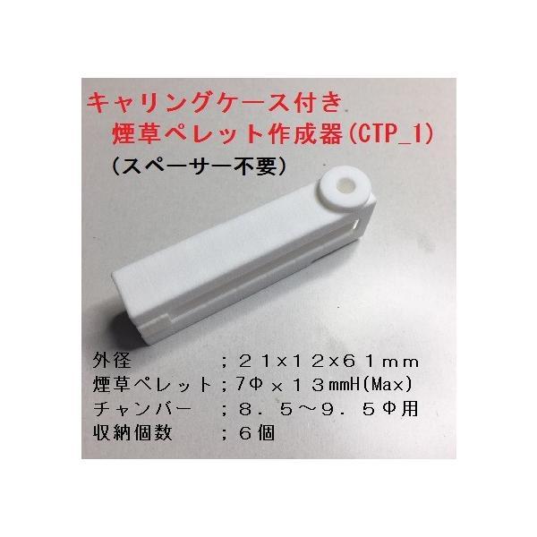 キャリングケース付きシャグペレット作成器 CTP_1 スペーサー ヴェポライザー shop-muennkunn