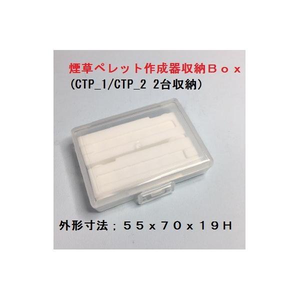 キャリングケース付きシャグペレット作成器 CTP_1 スペーサー ヴェポライザー shop-muennkunn 08
