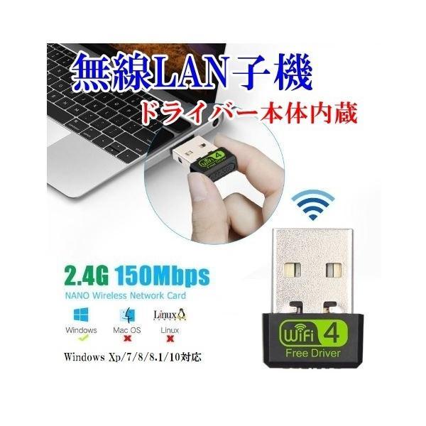 USB WiFi 無線LAN 子機 ドライバー本体内蔵 USB 11n/g/b 150Mbps 無線