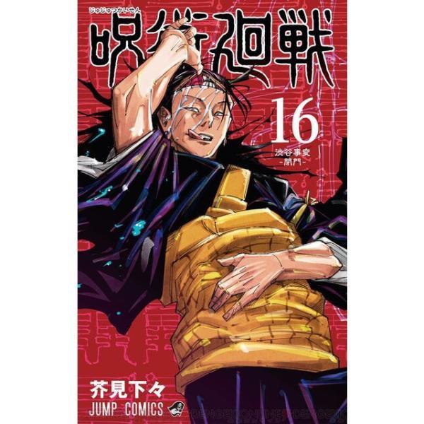 込み   新品 呪術廻戦(0-15巻最新刊)全巻セット