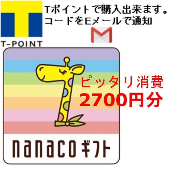 ナナコ ギフト nanaco 2700円分 Tポイント消化用に PCメール shop-plusone