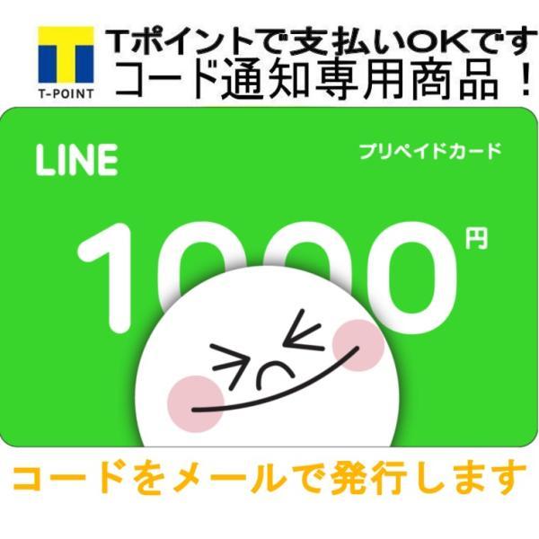 LINE ライン プリペイド 1000円分 Tポイント 消化 メール通知|shop-plusone