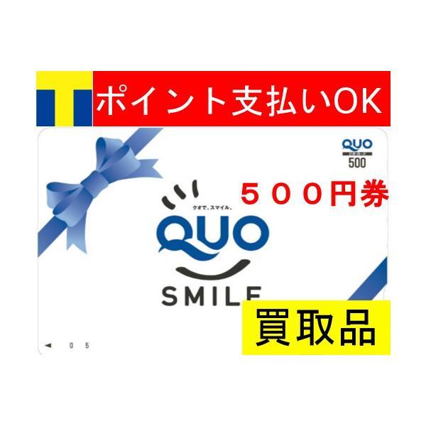 クオカード 500円 QUO ギフト券 商品券 Tポイント消化 送料無料|shop-plusone