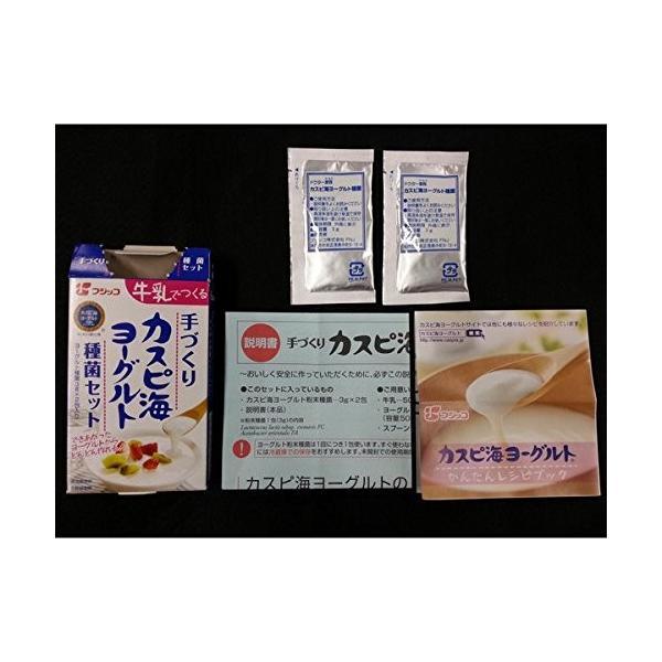 フジッコ カスピ海ヨーグルト 種菌 (3g×2個入) shop-saito 02