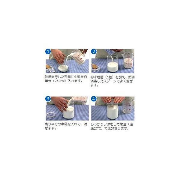 フジッコ カスピ海ヨーグルト 種菌 (3g×2個入) shop-saito 04