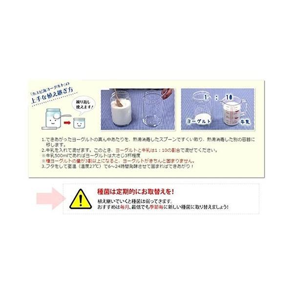 フジッコ カスピ海ヨーグルト 種菌 (3g×2個入) shop-saito 05