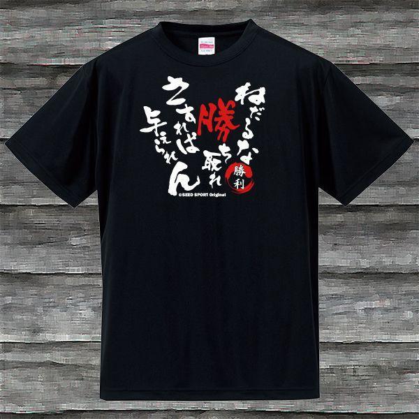 ねだるな勝ち取れTシャツ・ブラック・吸汗速乾 shop-seed