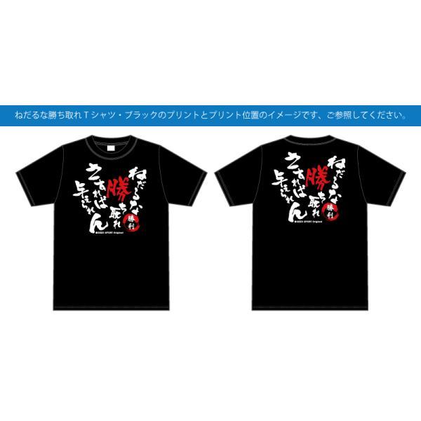 ねだるな勝ち取れTシャツ・ブラック・吸汗速乾 shop-seed 03