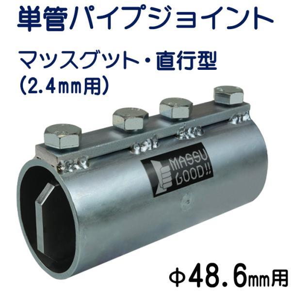 単管パイプをまっすぐ強固につなぐ単管パイプジョイント!単管パイプ 直径48.6mm×厚み2.4mm用|shop-shinkou