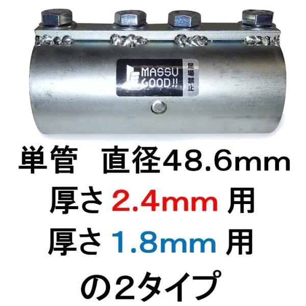 単管パイプを強固にまっすぐつなぐ単管パイプジョイント!単管パイプ 外径48.6mm×厚さ1.8mm用|shop-shinkou|05