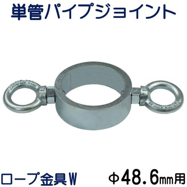 単管パイプや単管杭にロープやチェーンが張れる単管金具!取付簡単な単管パイプジョイント。|shop-shinkou